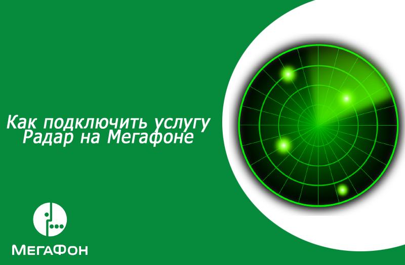 Как отключить Радар на Мегафоне